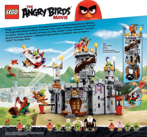 LEGO Angry Birds 2016 1