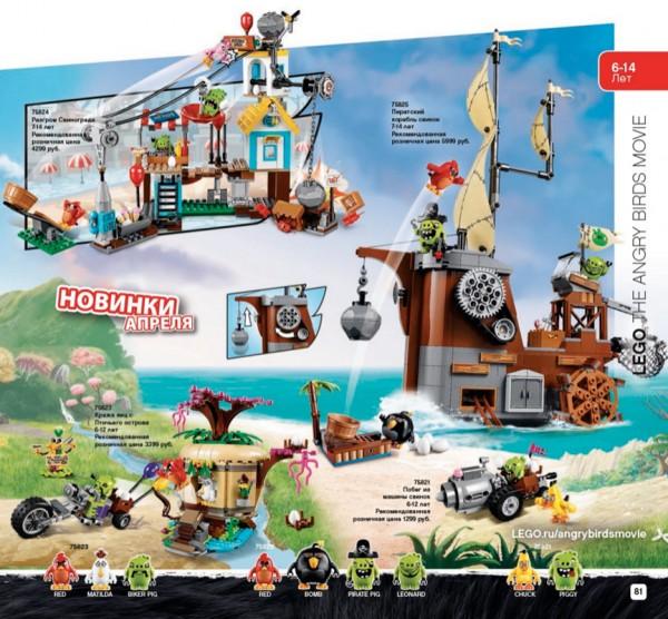 LEGO Angry Birds 2016 2
