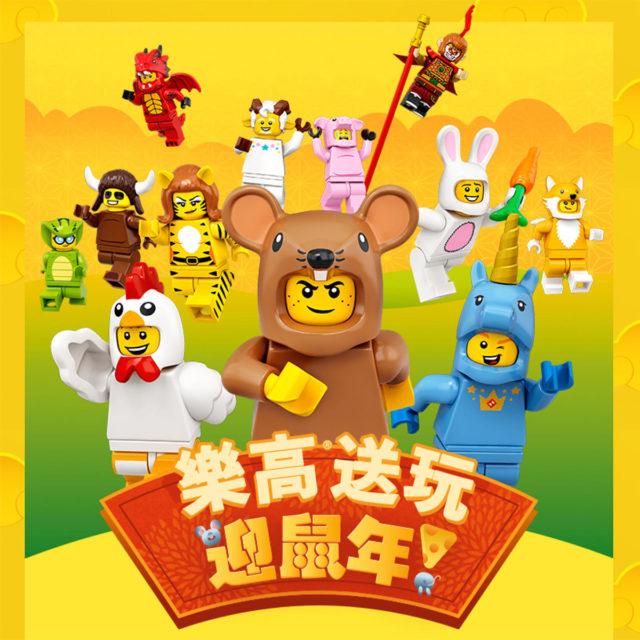 LEGO animaux Zodiaque chinois