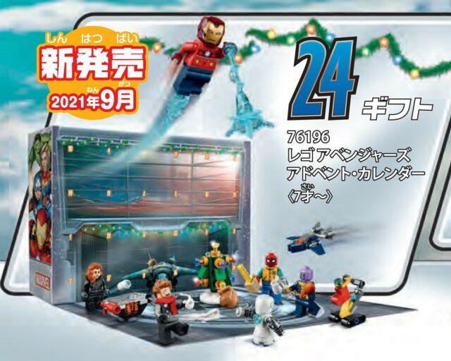 LEGO 76196 Marvel Advent Calendar