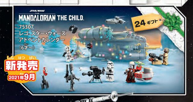 LEGO Star Wars 2H 2021